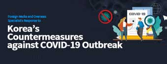 Korea's Countermeasures against COVID-19 Outbreak